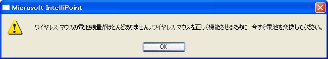 mouse_batt.png