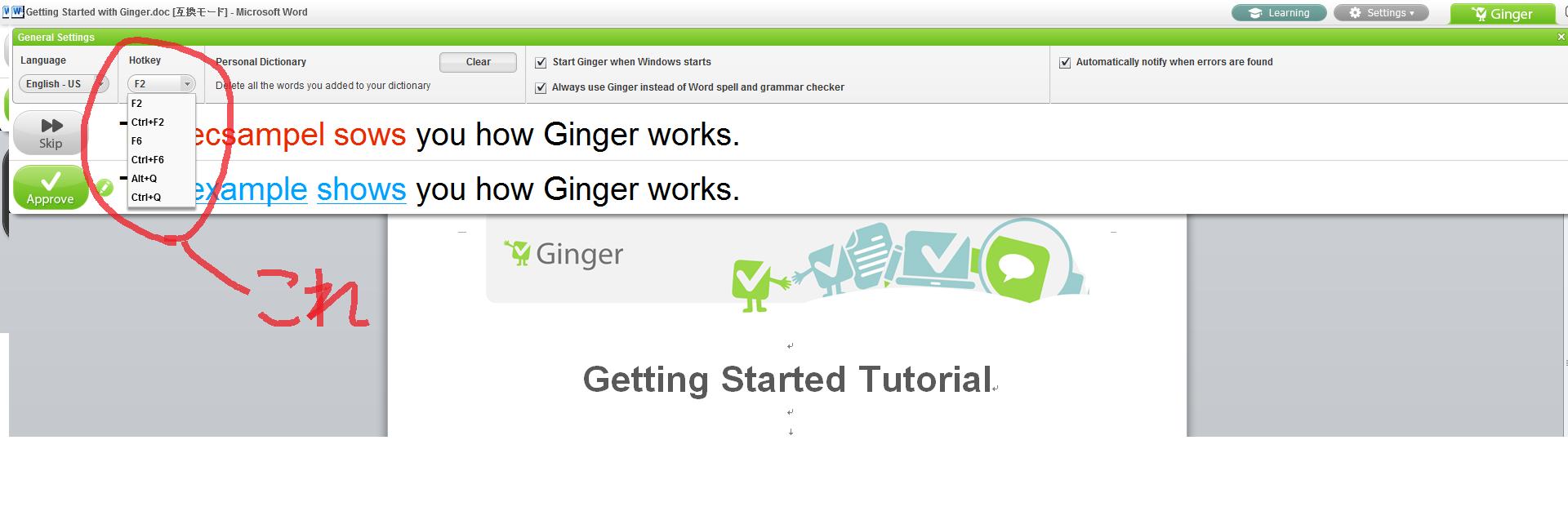 Ginger_Hotkey.png