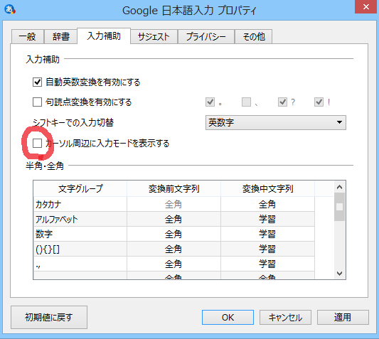 GoogleIME_property.png