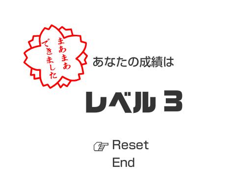 Kanji_test_L3.png