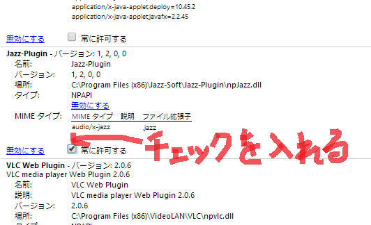 ChromePortable32_JazzPlugin_Setting.png