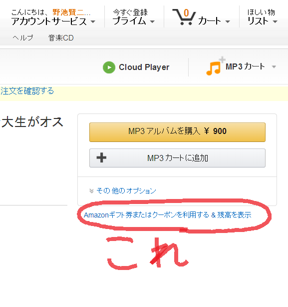 Amazon_MP3_coupon.png