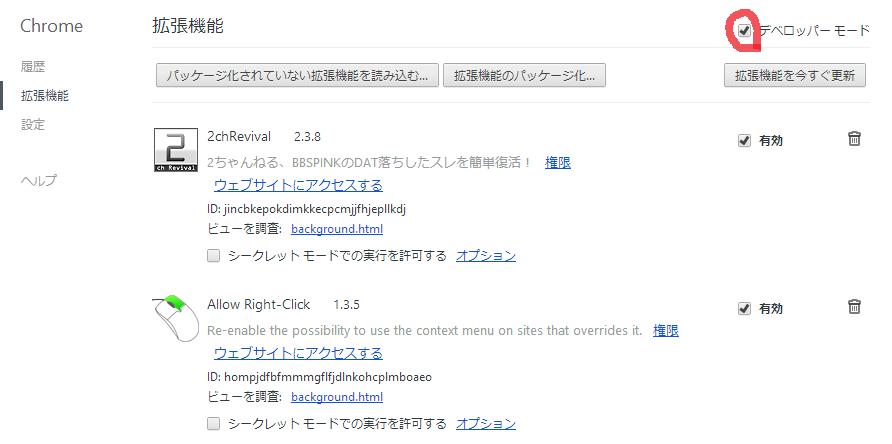 Dev_On.png