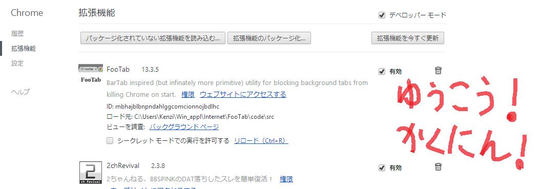 FooTab_enabled.png
