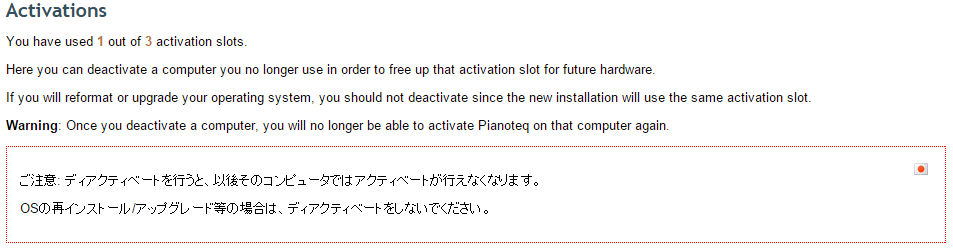 Pianoteq_activate_warning.png