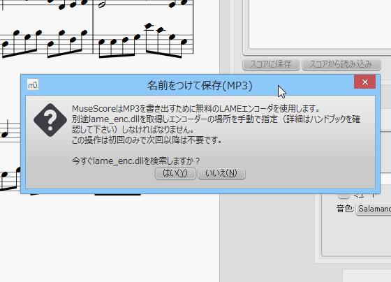 MuseScore で MP3 ファイルを出力するには,LAME の DLL を