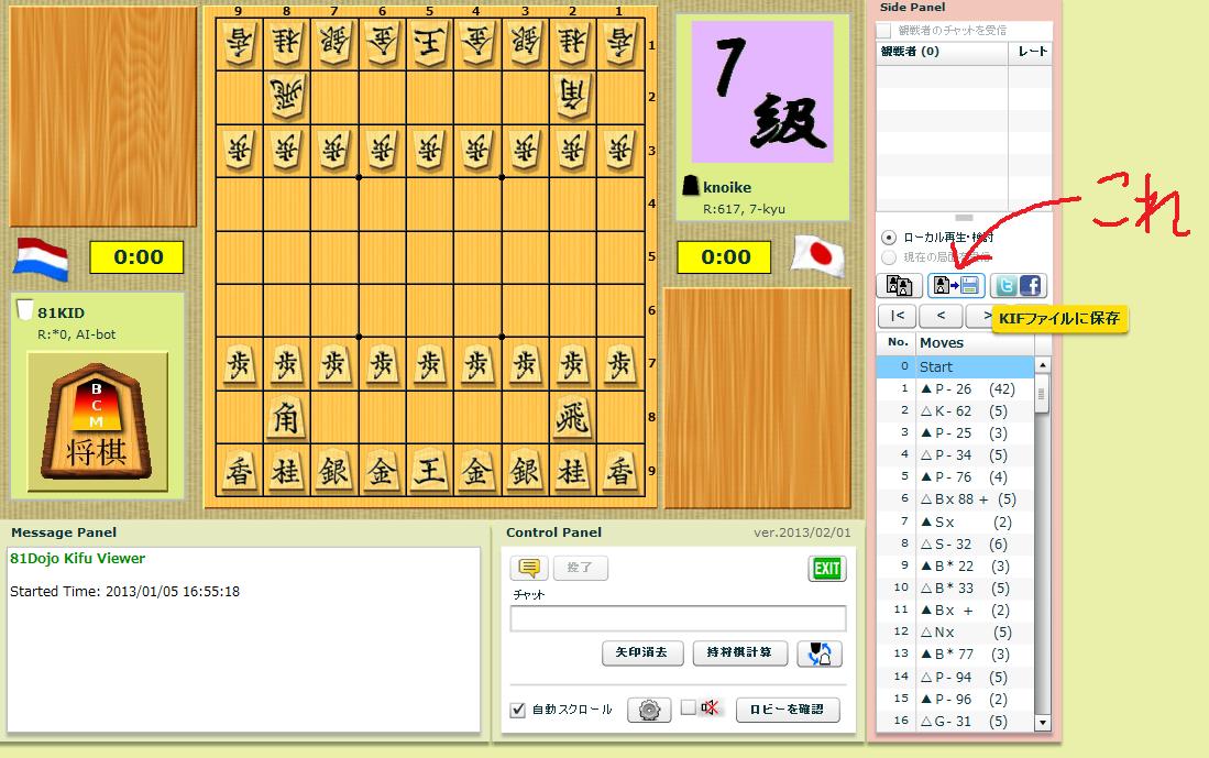 棋譜ぺったん」を「81Dojo」の棋譜ファイルに対応させました.81Dojo ...