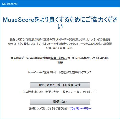 MuseScore_Telemetry.png